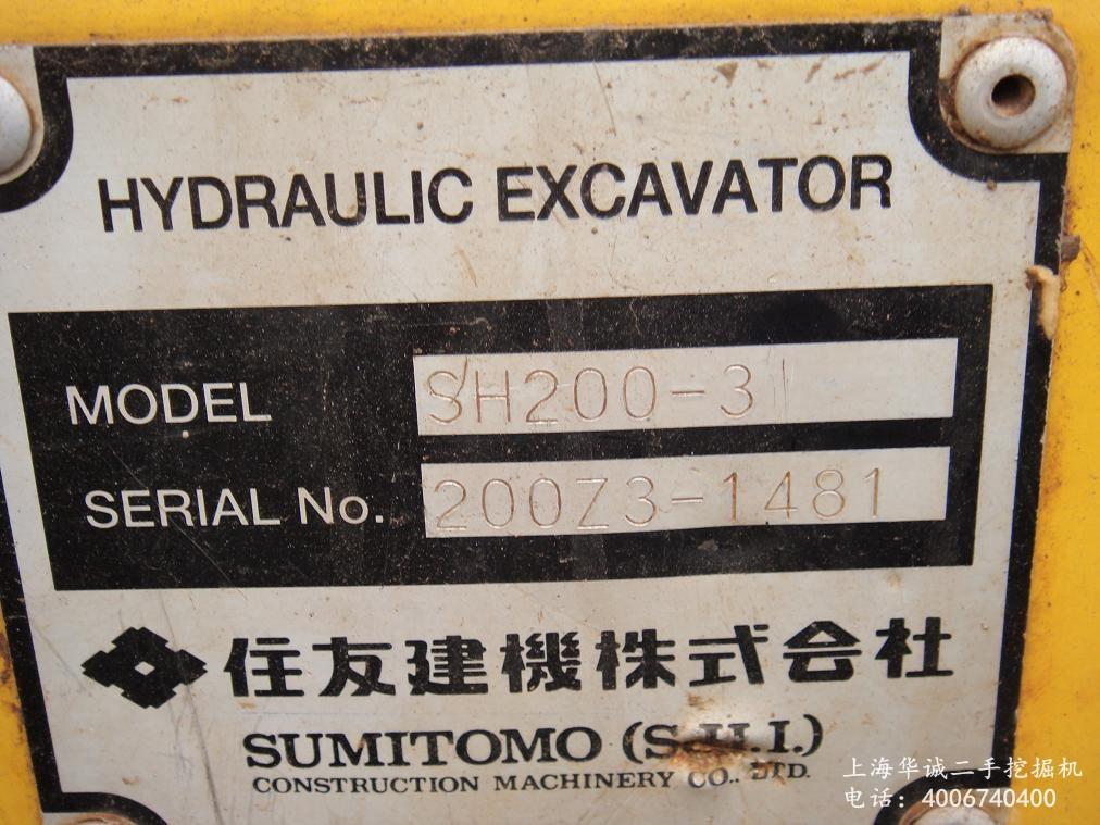 住友SH200A3标牌